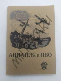 Авиация и ПВО 1939 (репринтное издание)
