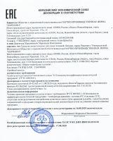 рициниол густой сертификат