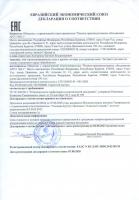 сертификат для гуминовых ванн
