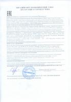 Пробиогум Казей (60 таблеток) - АРГО ЭМ-1 сертификат