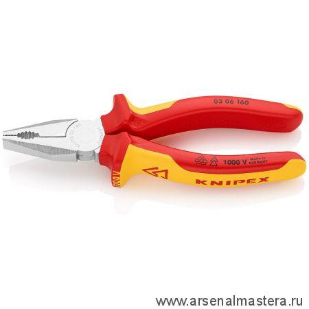 Плоскогубцы комбинированные 160 мм (ПАССАТИЖИ 1000 v) KNIPEX 03 06 160 SB