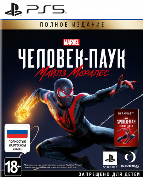 Spider-Man: Miles Morales.Ultimate Edition PS5