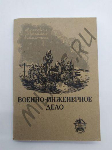 Военно-инженерное дело 1939 (репринтное издание)