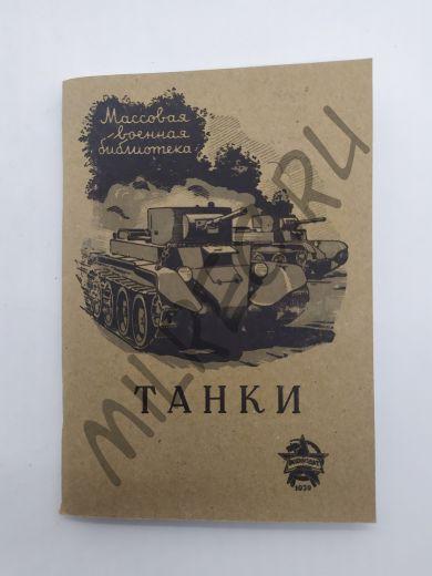 Танки 1939 (репринтное издание)
