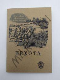 Пехота 1940 (репринтное издание)