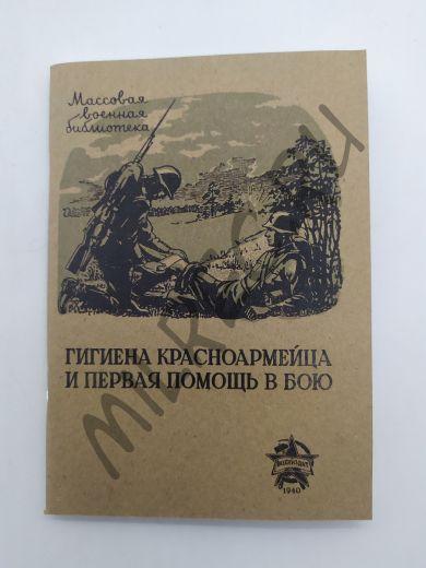 Гигиена красноармейца и первая помощь в бою 1940 (репринтное издание)