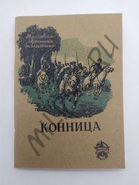 Конница 1939 (репринтное издание)