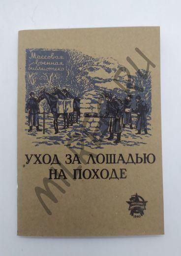 Уход за лошадью на походе 1940 (репринтное издание)