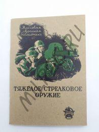 Тяжелое стрелковое оружие 1939 (репринтное издание)