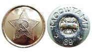 Пуговица Армия СССР, форменная. Мосшатм 89