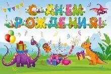 Гирлянда С Днем Рождения! (динозаврики), 175 см, 1 шт.