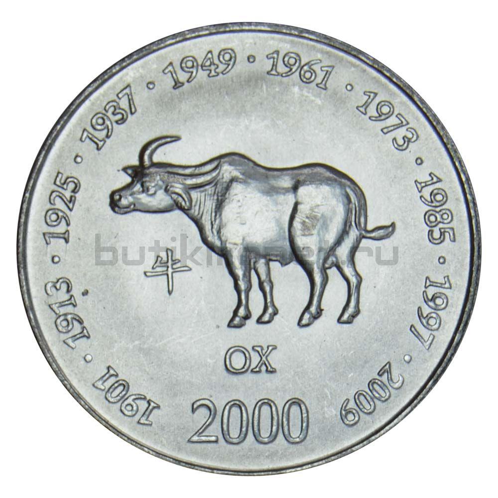 10 шиллингов 2000 Сомали Год быка (Китайский гороскоп)