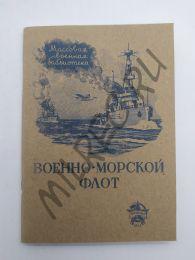 Военно-морской флот 1938 (репринтное издание)