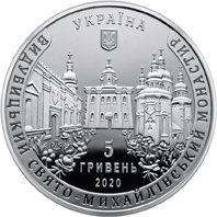 Выдубицкий Свято-Михайловский монастырь 5 гривен Украина 2020