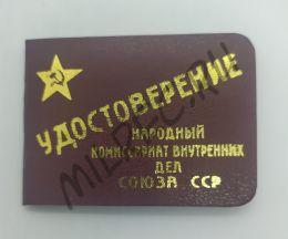 Удостоверение начальствующего состава Погранвойск и войск НКВД на 1941 год (реплика)