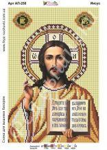 АП-250 Фея Вышивки. Иисус Христос. А4 (набор 800 рублей)