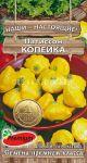 PATISSON-KORNISHON KOPEJKA (Premium sids)