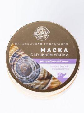 МАСКА С МУЦИНОМ УЛИТКИ ДЛЯ ПРОБЛЕМНОЙ КОЖИ. 200 гр