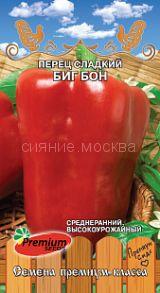 ПЕРЕЦ СЛАДКИЙ БИГ БОН ( Премиум Сидс)