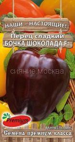 Перец сладкий Бочка шоколада F1 (Премиум Сидс)