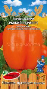 Перец сладкий Рыжий Барин F1 (Премиум Сидс)