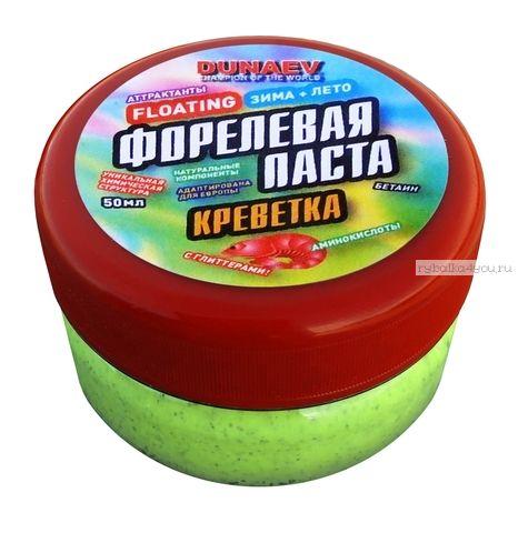 Паста Dunaev 50мл Форель Креветка Зеленая