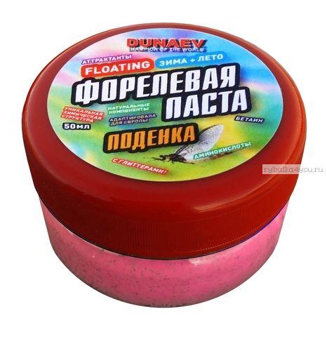 Паста Dunaev 50мл Форель Поденка Красная