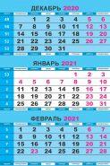 Календарный блоки на 2021г 297х435мм на офсетной бумаге