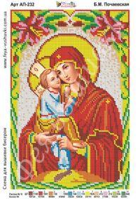 Фея Вышивки АП-232 Богоматерь Почаевская схема для вышивки бисером купить оптом в магазине Золотая Игла