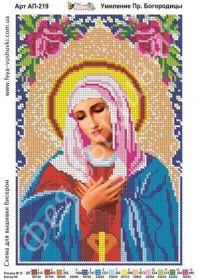 АП-219 Фея Вышивки. Умиление Пресвятой Богородицы. А4 (набор 850 рублей)