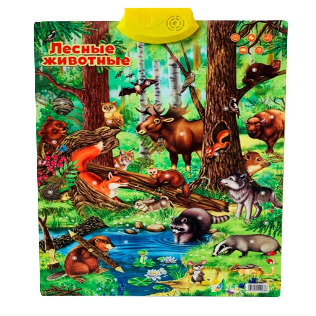 """Обучающий плакат """"Лесные животные"""", звук, эл.пит. ААА*3 не вх.в компл., пакет"""
