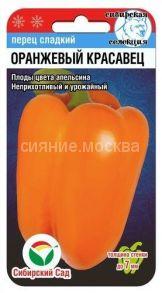 Перец Оранжевый красавец 15шт (Сиб Сад)