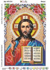 АП-214 Фея Вышивки. Иисус Христос. А4 (набор 725 рублей)