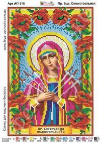 АП-316 Фея Вышивки. Богородица Семистрельная. А4 (набор 875 рублей)