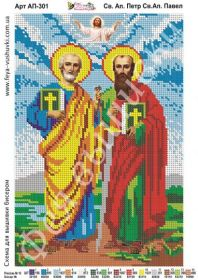 АП-301 Фея Вышивки. Святые Апостол Пётр и Апостол Павел. А4 (набор 875 рублей)