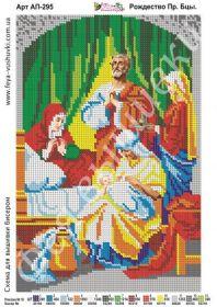 АП-295 Фея Вышивки. Рождество Пресвятой Богородицы. А4 (набор 875 рублей)