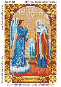 Фея Вышивки АП-294 Благовещение Пресвятой Богородицы схема для вышивки бисером купить оптом в магазине Золотая Игла