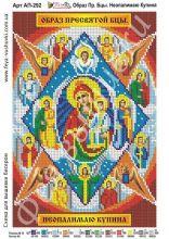 АП-292 Фея Вышивки. Пресвятая Богородица Неопалимая Купина. А4 (набор 825 рублей)