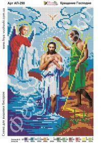 Фея Вышивки АП-290 Крещение Господне схема для вышивки бисером купить оптом в магазине Золотая Игла