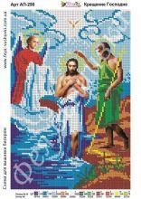 АП-290 Фея Вышивки. Крещение Господне. А4