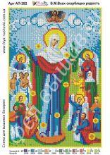 АП-282 Фея Вышивки. Богоматерь Всех Скорбящих Радость. А4 (набор 875 рублей)