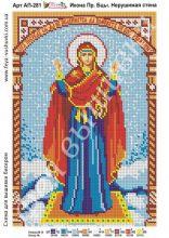 АП-281 Фея Вышивки. Пресвятая Богородица Нерушимая Стена. А4 (набор 900 рублей)