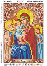 АП-274 Фея Вышивки. Пресвятая Богородица Трёх Радостей. А4 (набор 875 рублей)