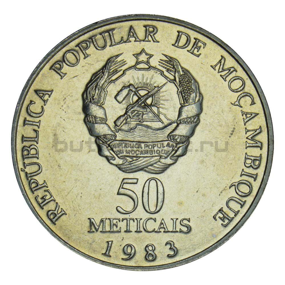 50 метикалов 1983 Мозамбик ФАО - Всемирная конференция по рыбному хозяйству