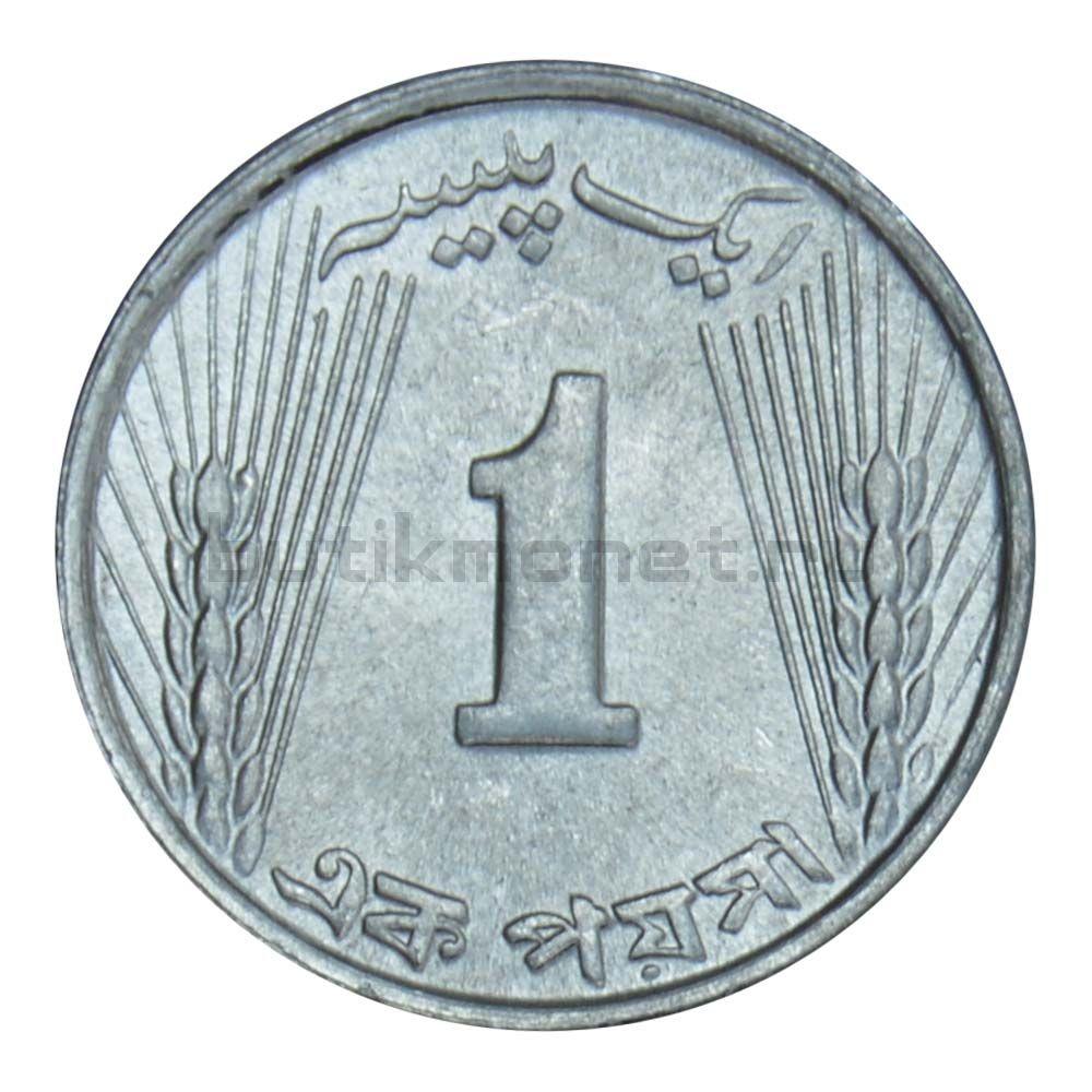 1 пайса 1971 Пакистан