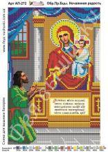 АП-272 Фея Вышивки. Пресвятая Богородица Нечаянная Радость. А4 (набор 850 рублей)