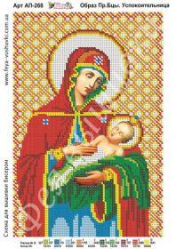 АП-268 Фея Вышивки. Пресвятая Богородица Успокоительница. А4 (набор 850 рублей)