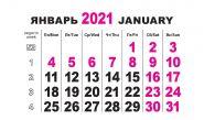 Одиночные календарные блоки