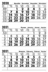 Календарные блоки на 2021г 297х435мм на мелованной бумаге. Черно-белые.