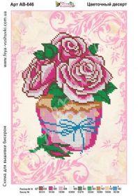 Фея Вышивки АВ-646 Цветочный Десерт схема для вышивки бисером купить оптом в магазине Золотая Игла